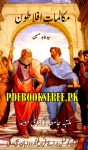 Mukalmat e Aflatoon Urdu By Syed Abid Hussain Pdf Free Download
