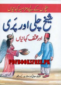 Shaikh Chilli Aur Pari By Ateeq Siddiqui