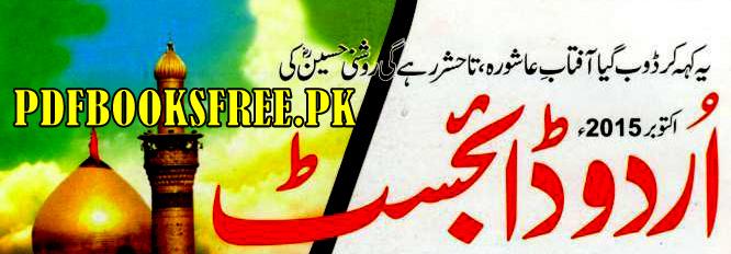 Urdu Digest October 2015 PDF Free Download