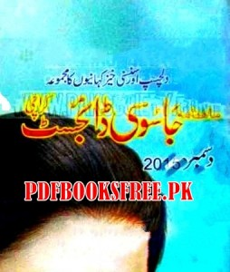 Jasoosi Digest December 2015 Pdf Free Download