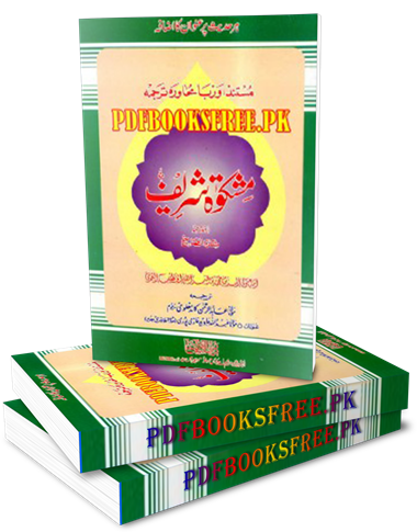 Mishkat Shareef Urdu Complete 3 Volumes Pdf Free Download