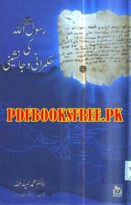 Rasulullah s.a.w Ki Hukamrani Aur Janashini by Dr Muhammad Hamidullah
