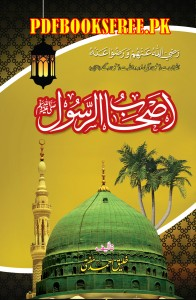 Ashab ur Rasool by Khaleeq Ahmed Mufti Pdf Free Download