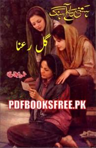 Gul e Rana Novel by Samra Bukhari Pdf Free Download