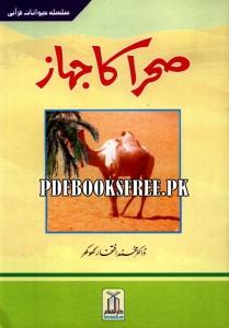 Sehra Ka Jahaz By Dr Muhammad Iftikhar Khokhar Pdf Free Download