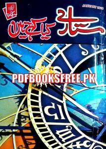 Sitare Kya Kehte Hain 2016 Pdf Free Download