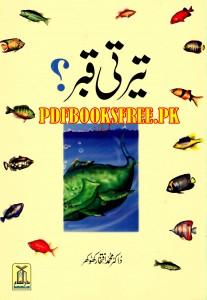 Teerti Qabar by Dr Muhammad Ifitkhar Khokhar Pdf Free Download