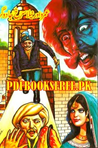 Umro Aur Neela Surkh Jadugar novel by Mazhar Kaleem Pdf Free Download