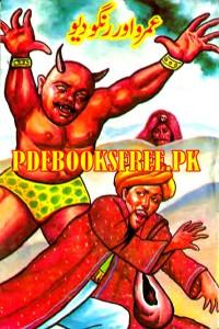 Umro Aur Rangu Dev Novel by Mazhar KaleemPdf Free Download