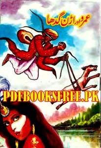 Umro Aur Uran Gadha Novel by Mazhar Kaleem M.A Pdf Free Download