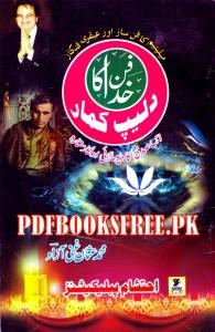 Dilip Kumar History in Urdu by Muhammad Usman Ghani Pdf Free Download