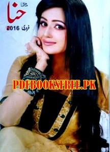 Hina Digest February 2016 Pdf Free Download