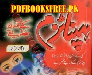 Hypnotism Ke Aasan Tarike by Waqar Aziz Pdf Free Download