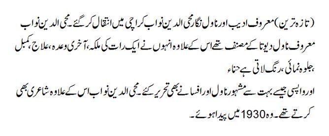 Mohiuddin Nawab has died in Karachi