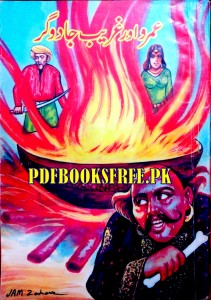 Umro Aur Ghareeb Jadugar Novel By Atir Shaheen Pdf Free Download