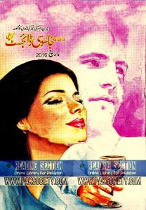 Jasoosi Digest March 2016 Pdf Free Download