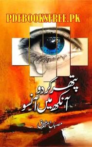 Pathar Kardo Aankh Main Aansoo Novel By Misbah Pdf Free Download
