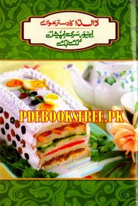 Dalda Anniversary Special Cook Book Pdf Free Download