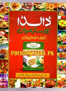 Dalda Ka Dastarkhwan March 2016 Pdf Free Download