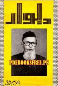 Deewar Urdu Poetry By Dr Aleem Usmani Pdf Free Download