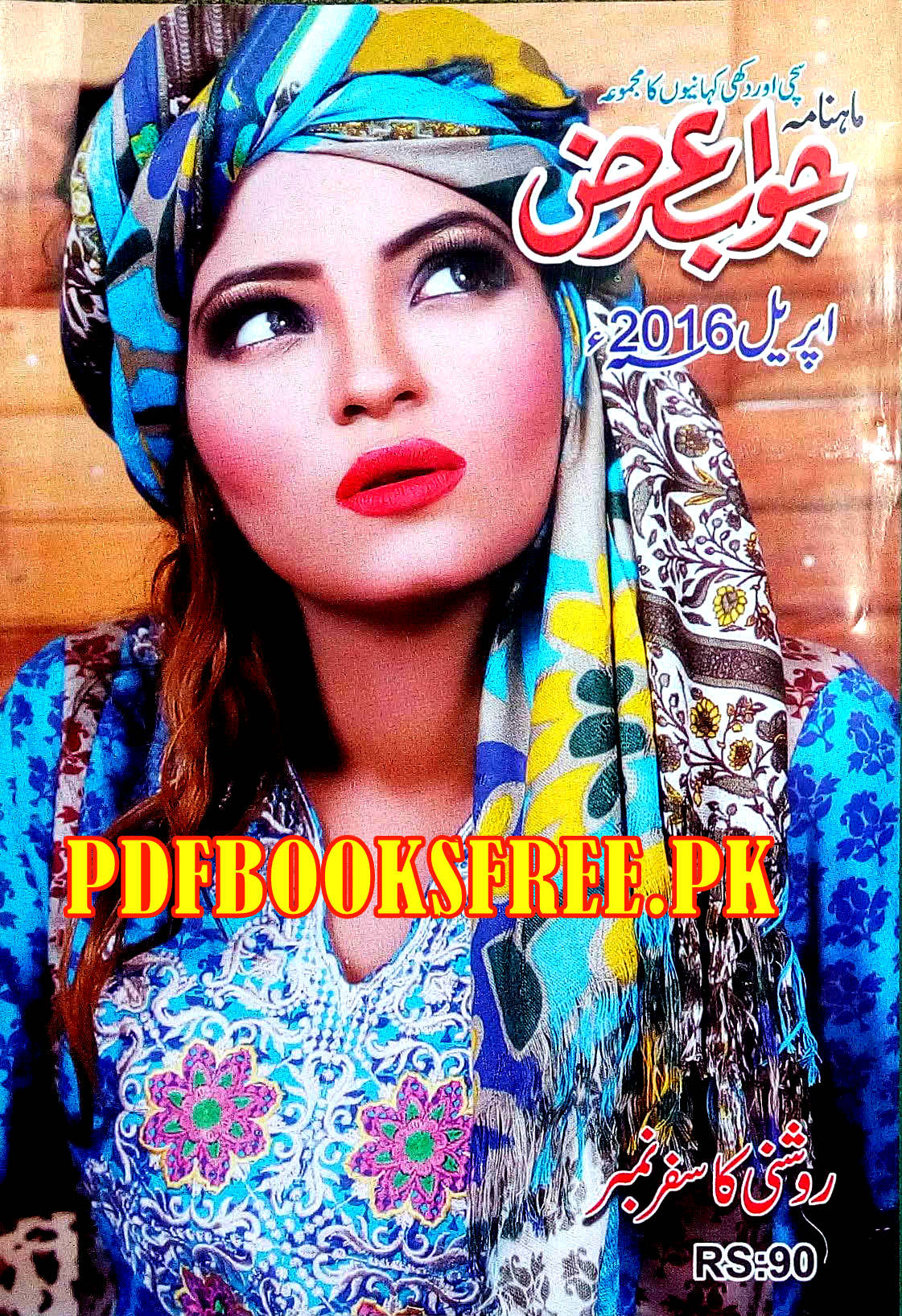 Jawab e Arz Digest April 2016 Pdf Free Download