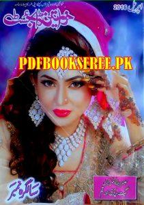 Khawateen Digest April 2016 Pdf Free Download