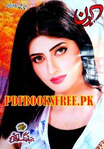 Kiran Digest April 2016 Pdf Free Download
