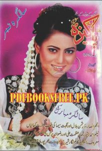 Pakeeza Digest April 2016 Pdf Free Download