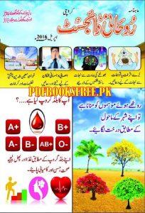 Rohani Digest April 2016 Pdf Free Download