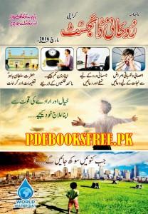 Rohani Digest March 2016 Pdf Free Download