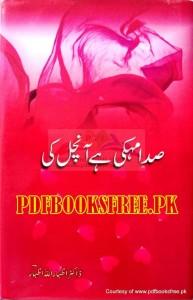 Sada Mehki Hai Aanchal Ki By Dr Izhar Ullah Izhar Pdf Free Download