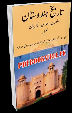 Tareekh e Hindustan Complete 10 Volumes by Molvi Muhammad Zakaullah