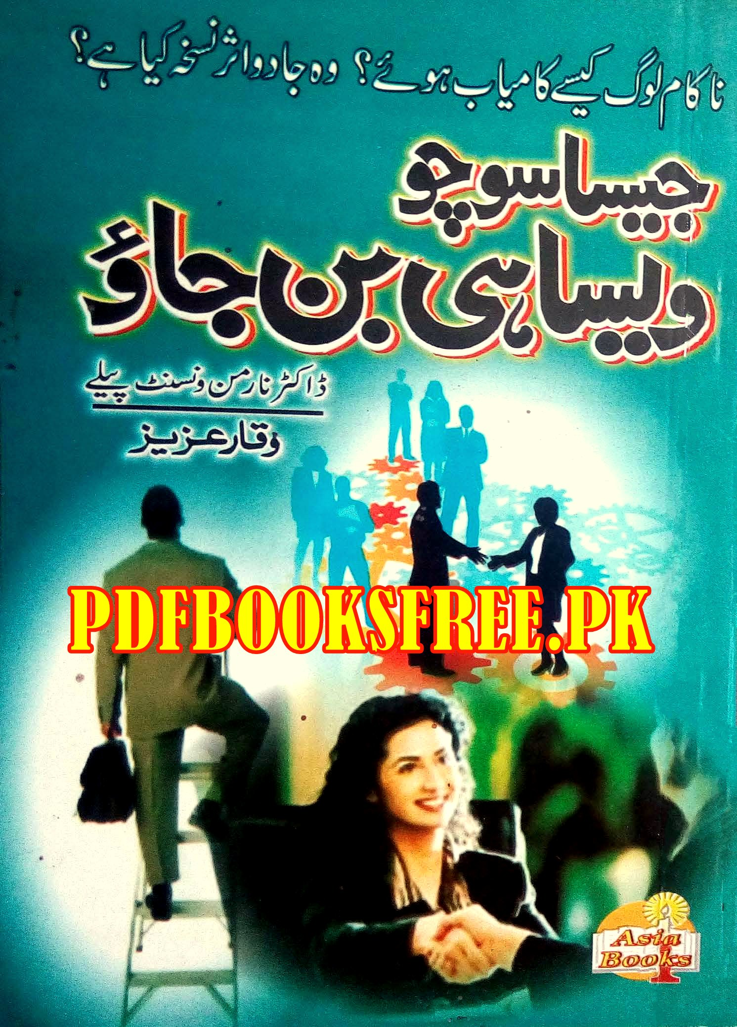 The Power of Positive Thinking Urdu Pdf Free Download