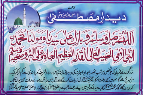 durood shareef in hindi pdf