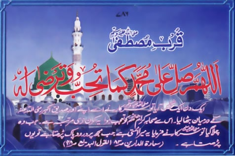 fazail e durood shareef in urdu pdf