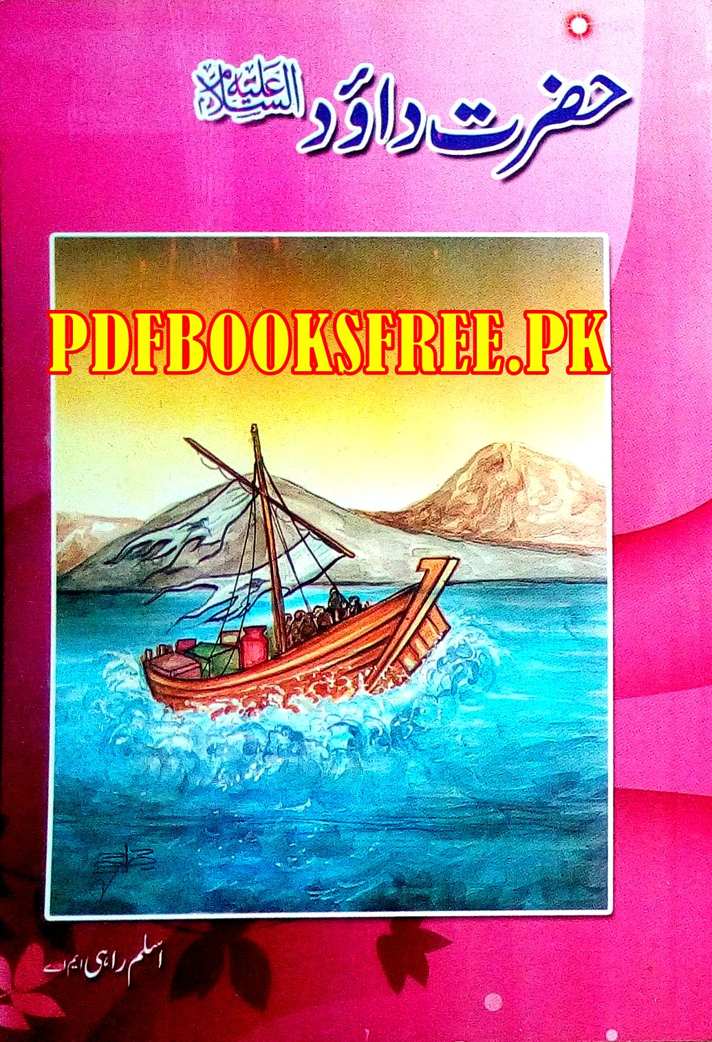 Hazrat Dawood a.s History in Urdu Pdf Free Download