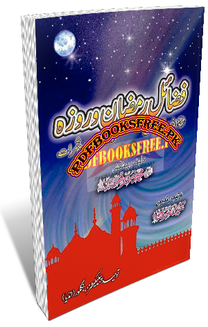 Fazail e Ramzan o Roza by Muhammad Munir Qamar Pdf Free Download