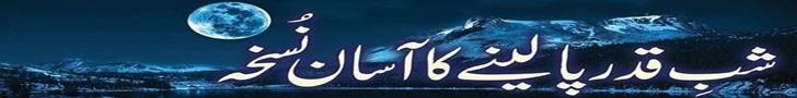 Shab e Qadr Ki Talash