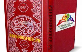 Yousafzai Qaum Ki Sarguzasht By Khan Roshan Khan Pdf Free Download