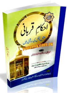 Ahkam e Qurbani by Maulana Ashraf Ali Thanvi Pdf Free Download