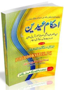 Ahkam e Eidain Urdu By Maulana Ashraf Ali Thanvi
