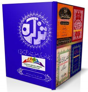 Tazkira Pathano Ki Asliyat Aur Unki Tareekh by Khan Roshan Khan Pdf Free Download