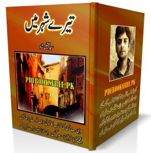 Tere Shehr Mein By Syed Aqeel Shah