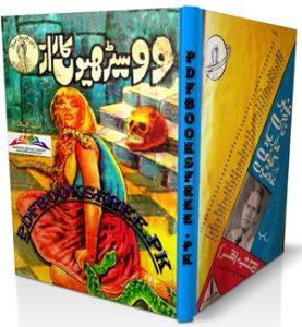 99 seerhion Ka Raz Novel by A Hameed Pdf Free Download
