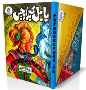 Babul Ki Badroohen Novel by A Hameed Pdf Free Download