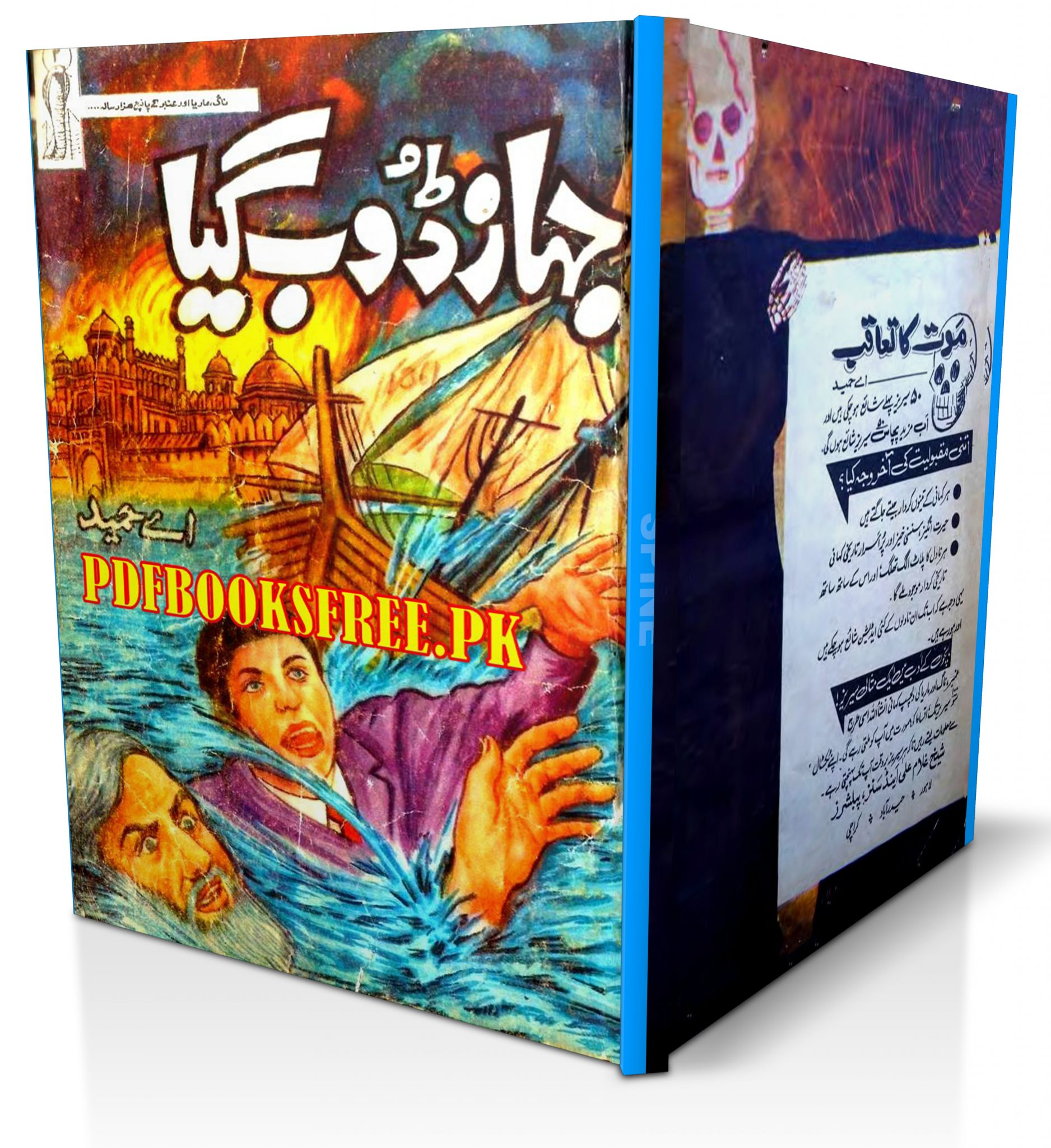 Jahaz Doob Gaya Novel by A Hameed Pdf Free Download