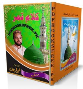 Kalam e Qamar Naat Book By Shabbir Qamar Bukhari Pdf Free Download