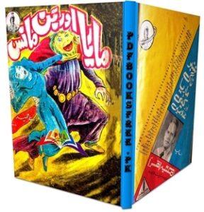 Maria aur Banmanas Novel by A Hameed Pdf Free Download
