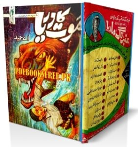Maut Ka Darya Novel by A Hameed Pdf Free Download