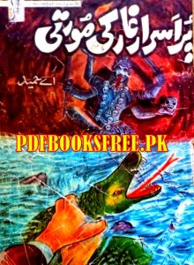 Purisrar Ghar Ki Murti Novel by A Hameed